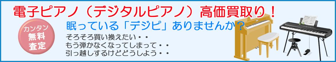 電子ピアノ(デジタルピアノ)高価買取り!